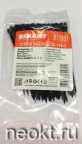 Стяжки СК-100х2.5 чёрные